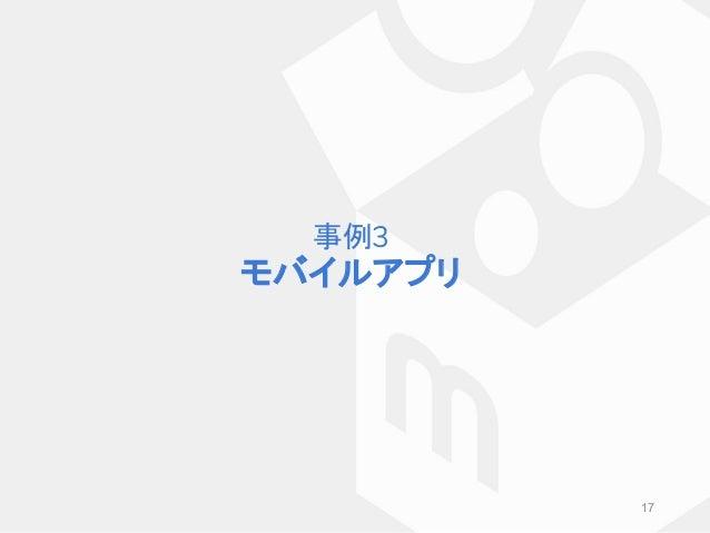 事例3 モバイルアプリ 17