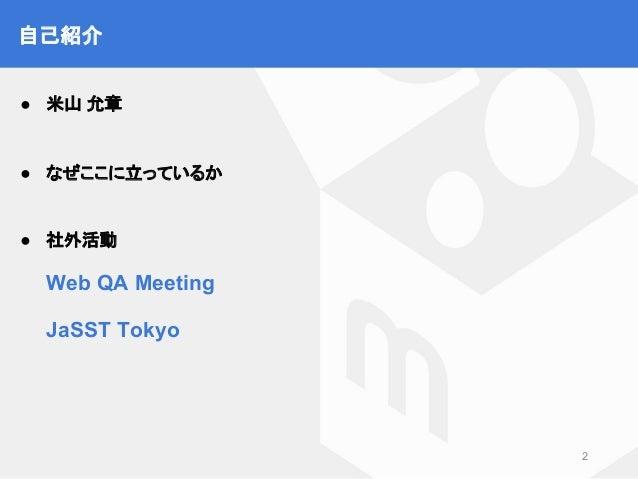 自己紹介 ● 米山 允章 ● なぜここに立っているか ● 社外活動 Web QA Meeting JaSST Tokyo 2