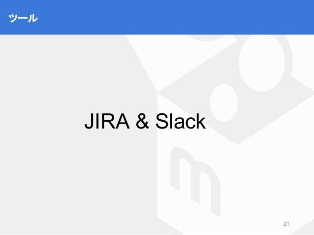 21 ツール JIRA & Slack ツール