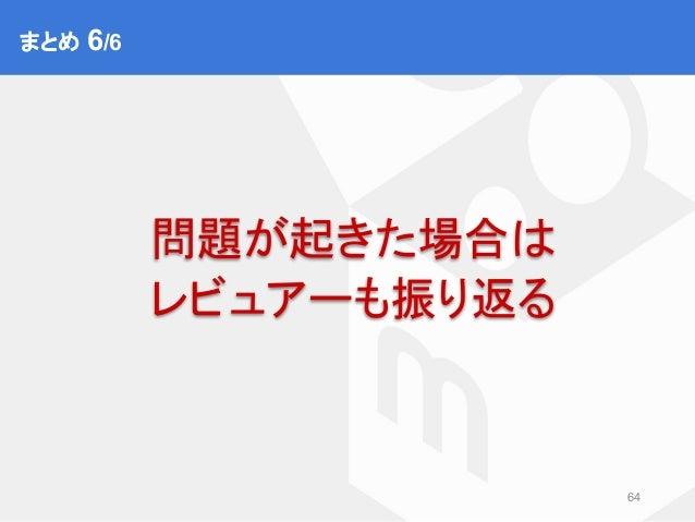 まとめ⑥ 64 問題が起きた場合は レビュアーも振り返る まとめ 6/6