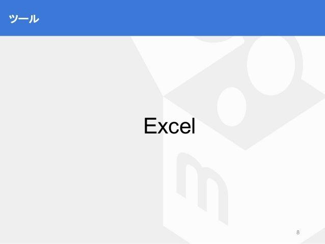 ツール 8 Excel