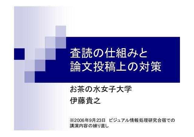 査読の仕組みと 論文投稿上の対策 お茶の水女子大学 伊藤貴之 ※2006年9月23日 ビジュアル情報処理研究合宿での 講演内容の練り直し