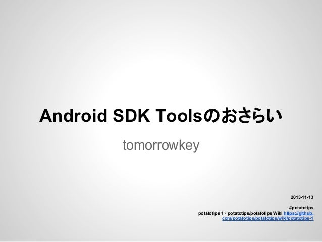 Android SDK Toolsのおさらい tomorrowkey  2013-11-13 #potatotips potatotips 1 · potatotips/potatotips Wiki https://github. com/p...