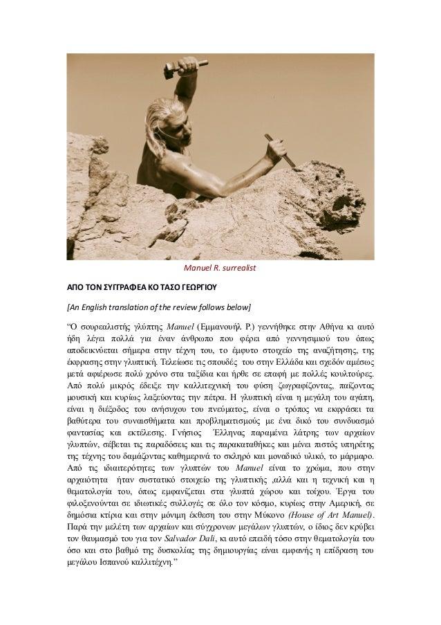 """Manuel R. surrealist ΑΠΟ ΤΟΝ ΣΥΓΓΡΑΦΕΑ ΚΟ ΤΑΣΟ ΓΕΩΡΓΙΟΥ [An English translation of the review follows below] """"O σουρεαλιστ..."""