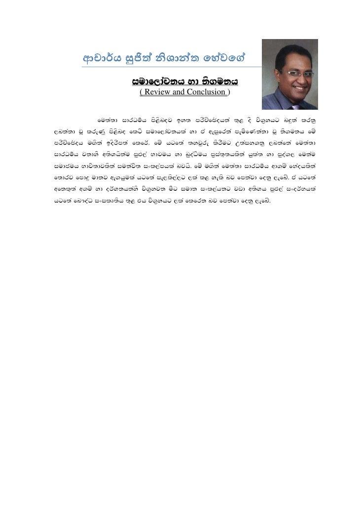 ආචාර්ය සුජිත් නිශාන්ත ෙහේවෙග්                        iudf,dapkh yd ks.ukh                           ( Review and Conclusio...