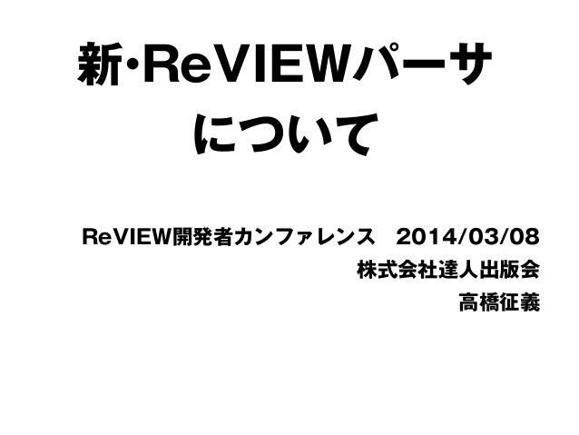 新 ReVIEWパーサ ・ について  ReVIEW開発者カンファレンス2014/03/08 株式会社達人出版会 高橋征義