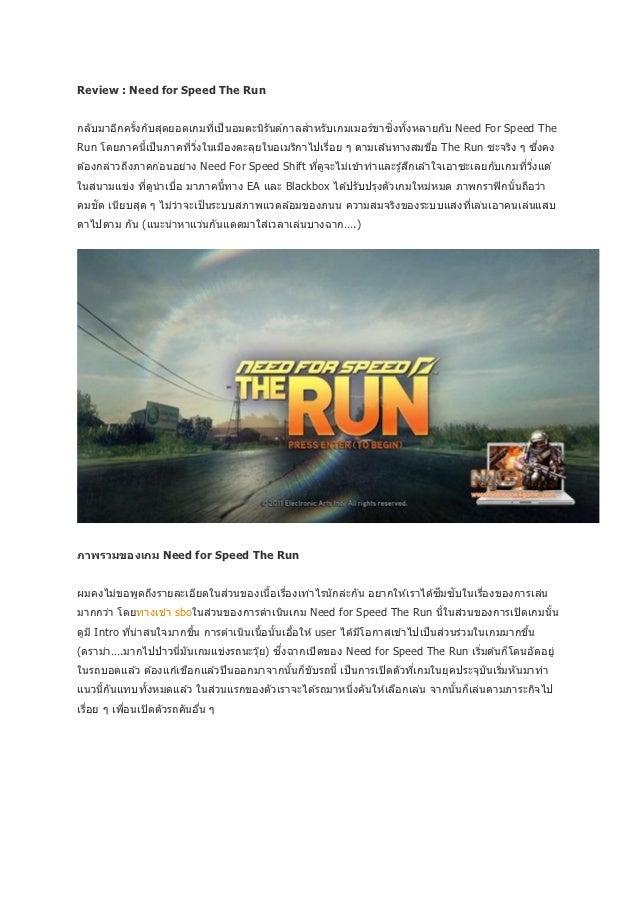 Review : Need for Speed The Run            ้              ่                                    ่ ้กลับมาอีกครังกับสุดยอดเก...