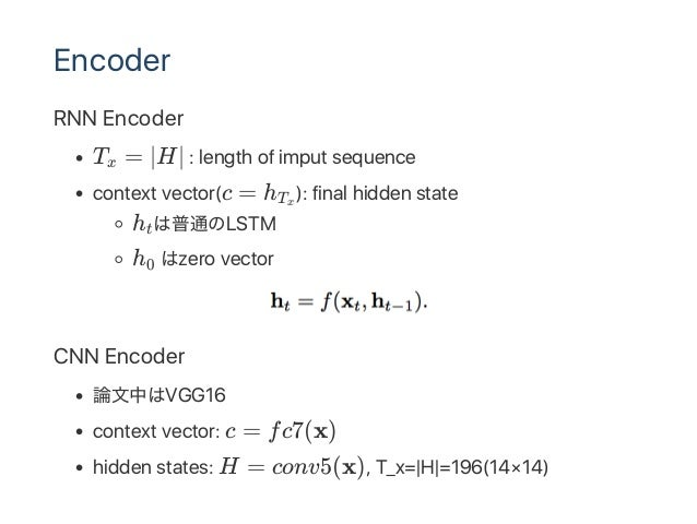 Encoder RNN Encoder T = ∣H∣ : length of imput sequence context vector(c = h ): final hidden state h は普通のLSTM h はzero vecto...