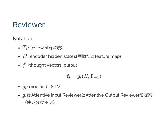 Reviewer Notation T : review stepの数 H: encoder hidden states(画像だとfeature map) f (thought vector): output g : modified LSTM...