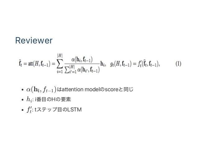 Reviewer α(h , f )はattention modelのscoreと同じ h : i番目のHの要素 f : tステップ目のLSTM i t−1 i t ′