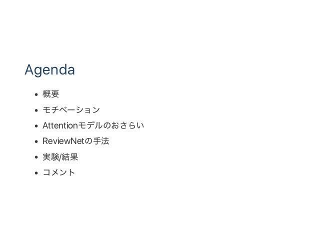Agenda 概要 モチベーション Attentionモデルのおさらい ReviewNetの手法 実験/結果 コメント