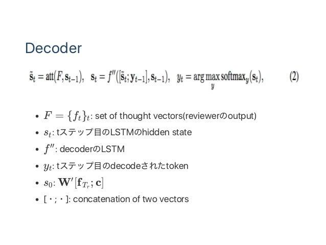 Decoder F = {f } : set of thought vectors(reviewerのoutput) s : tステップ目のLSTMのhidden state f : decoderのLSTM y : tステップ目のdecode...
