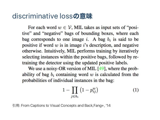 discriminative lossの意味 引用: From Captions to Visual Concepts and Back,Fang+, '14