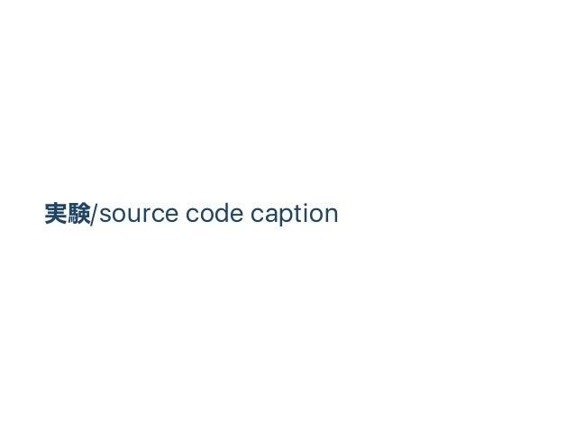実験/source code caption
