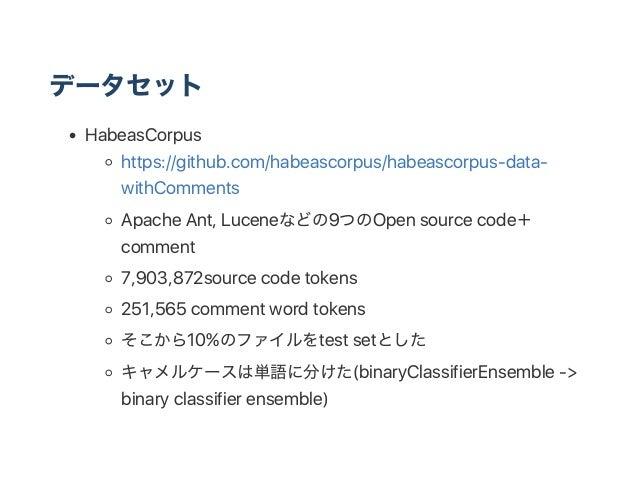データセット HabeasCorpus https://github.com/habeascorpus/habeascorpus‑data‑ withComments Apache Ant, Luceneなどの9つのOpen source co...