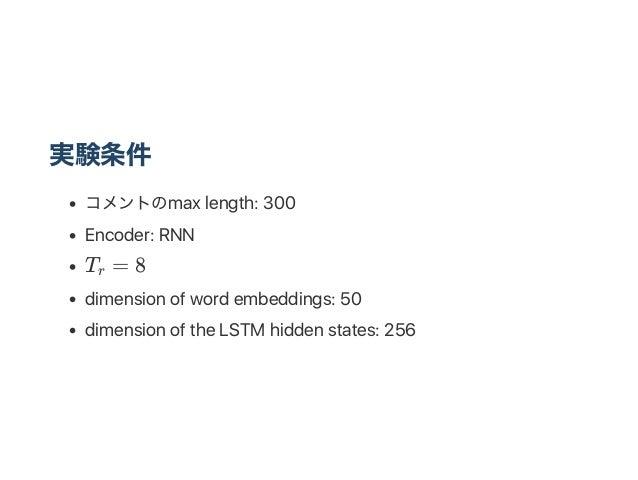 実験条件 コメントのmax length: 300 Encoder: RNN T = 8 dimension of word embeddings: 50 dimension of the LSTM hidden states: 256 r