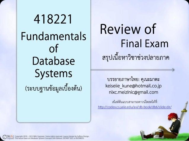 สไลด์ต้นแบบสามารถดาวน์โหลดได้ที่http://codex.cs.yale.edu/avi/db-book/db6/slide-dir/
