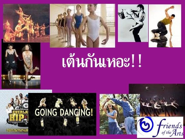 เต้นกันเหอะ !!