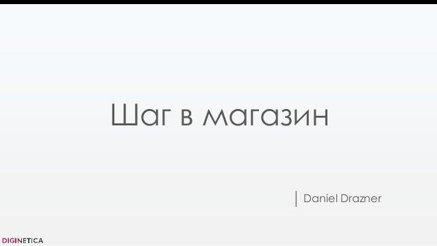 Шаг в магазин Daniel Drazner