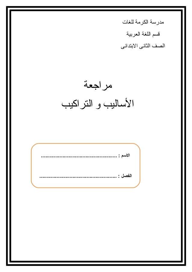 مدرسة الكرمة للغات  قسم اللغة العربية  الصف الثانى البتدائى  مراجعة  الساليب و التراكيب  السمم : ............................