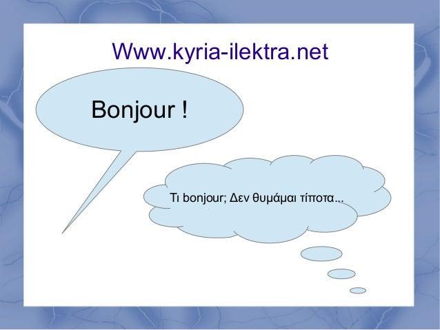 Www.kyria-ilektra.netBonjour !       Τι bonjour; Δεν θυμάμαι τίποτα...
