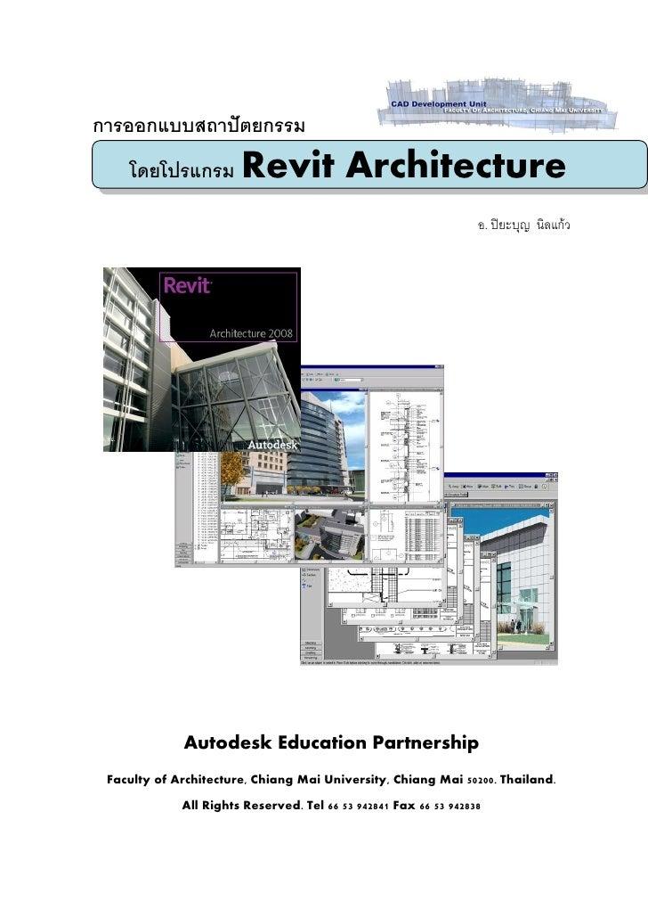 การออกแบบสถาปัตยกรรม    โดยโปรแกรม Revit                      Architecture                                                ...