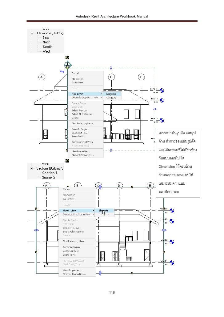 คู่มือ Revit สำหรับงานสถาปัตยกรรม