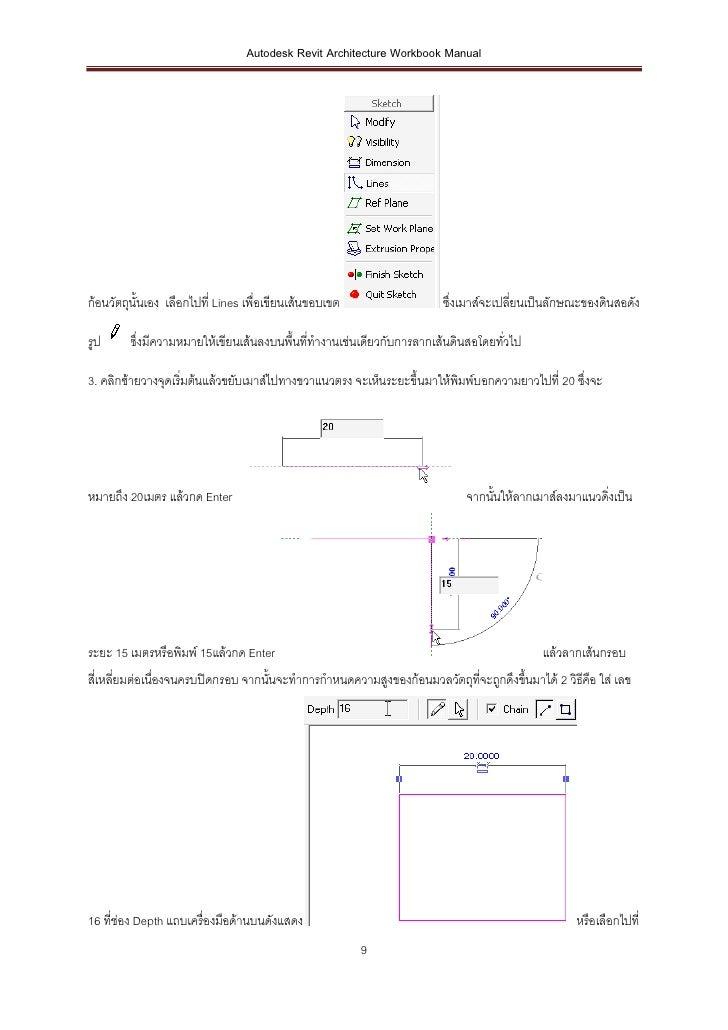 Autodesk Revit Architecture Workbook Manualก้อนวัตถุนั้นเอง เลือกไปที่ Lines เพื่อเขียนเส้นขอบเขต                 ซึ่งเมาส...