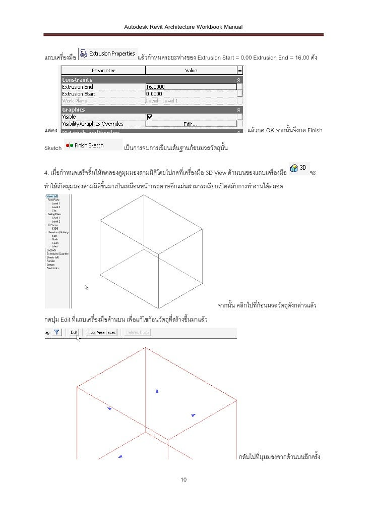 Autodesk Revit Architecture Workbook Manualแถบเครื่องมือ                            แล้วกาหนดระยะห่างของ Extrusion Start =...