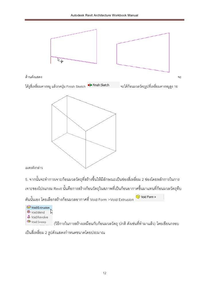 Autodesk Revit Architecture Workbook Manualด้านดังแสดง                                                                    ...