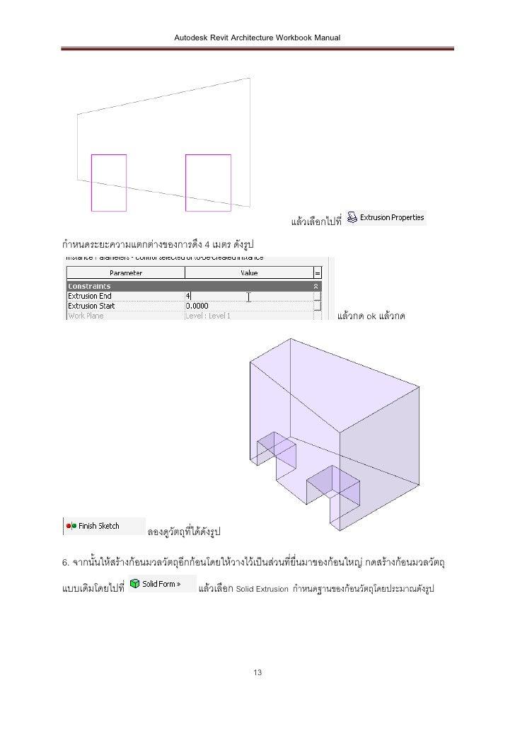 Autodesk Revit Architecture Workbook Manual                                                           แล้วเลือกไปที่กาหนดร...