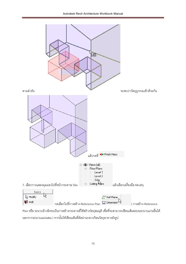 Autodesk Revit Architecture Workbook Manualตามลาดับ                                                                    จะพ...