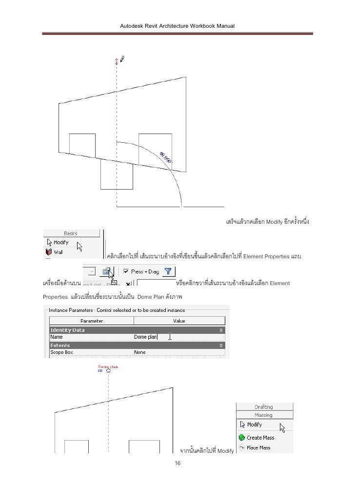 Autodesk Revit Architecture Workbook Manual                                                                            เสร...