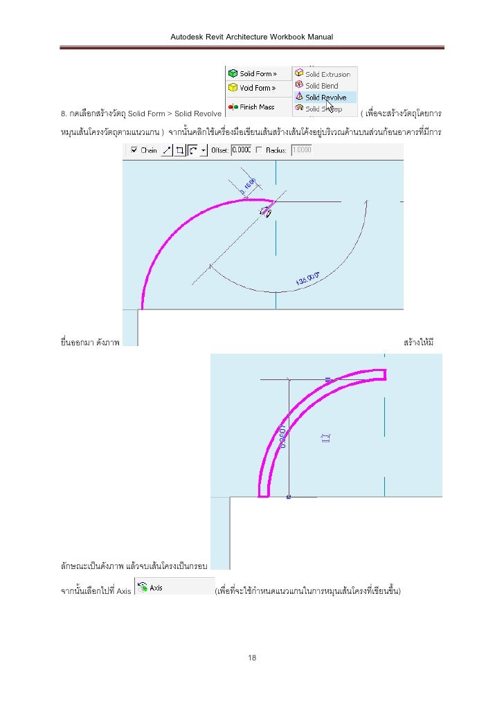 Autodesk Revit Architecture Workbook Manual8. กดเลือกสร้างวัตถุ Solid Form > Solid Revolve                                ...