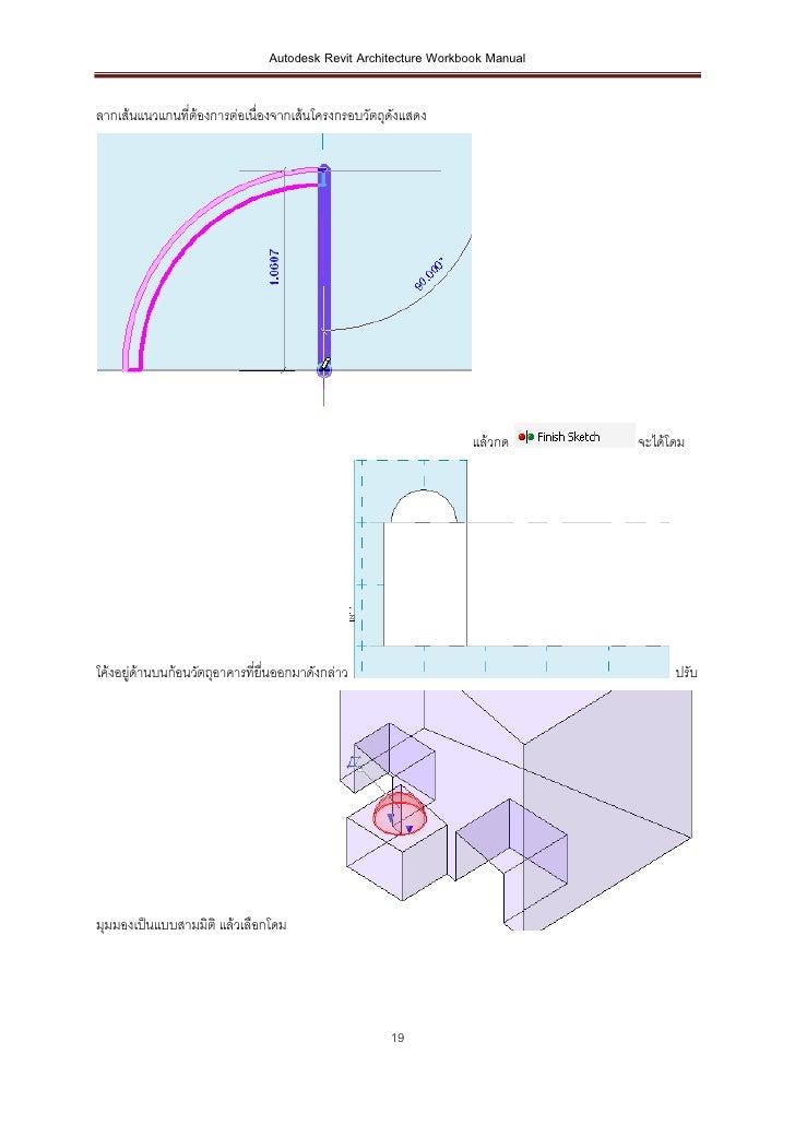 Autodesk Revit Architecture Workbook Manualลากเส้นแนวแกนที่ต้องการต่อเนืองจากเส้นโครงกรอบวัตถุดงแสดง                      ...