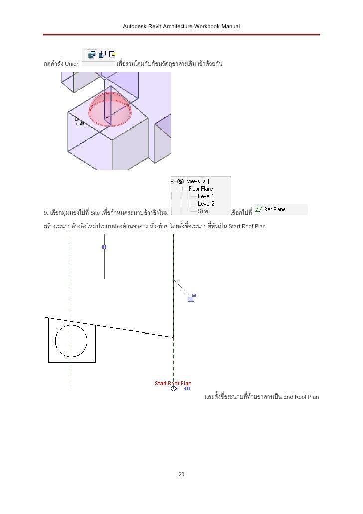 Autodesk Revit Architecture Workbook Manualกดคาสั่ง Union               เพื่อรวมโดมกับก้อนวัตถุอาคารเดิม เข้าด้วยกัน9. เลื...