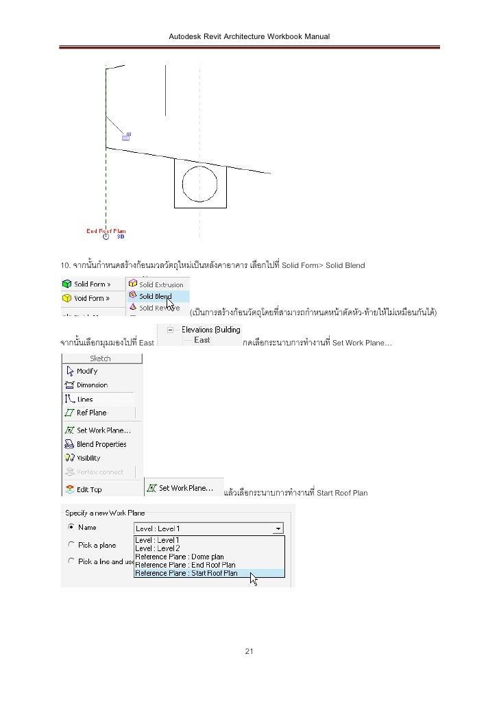 Autodesk Revit Architecture Workbook Manual10. จากนั้นกาหนดสร้างก้อนมวลวัตถุใหม่เป็นหลังคาอาคาร เลือกไปที่ Solid Form> Sol...