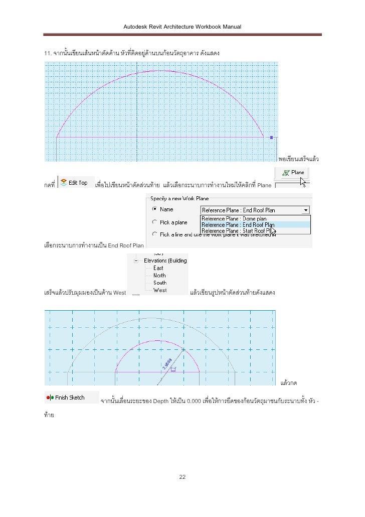 Autodesk Revit Architecture Workbook Manual11. จากนั้นเขียนเส้นหน้าตัดด้าน หัวที่ติดอยูด้านบนก้อนวัตถุอาคาร ดังแสดง       ...