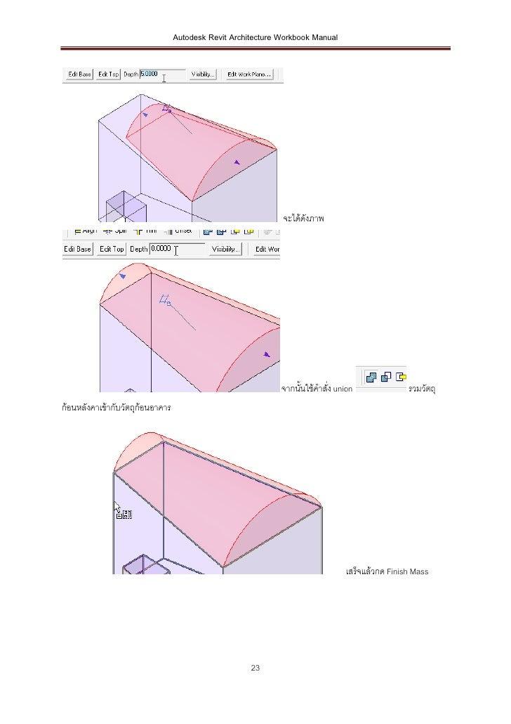Autodesk Revit Architecture Workbook Manual                                                              จะได้ดังภาพ      ...