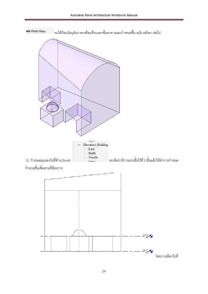 Autodesk Revit Architecture Workbook Manual                    จะได้ก้อนวัตถุดงภาพ พร้อมที่จะแยกชั้นอาคารและกาหนดพื้น ผนัง...
