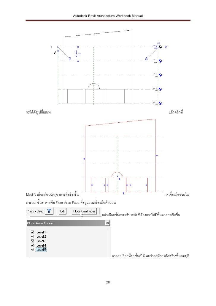 Autodesk Revit Architecture Workbook Manualจะได้ดังรูปที่แสดง                                                             ...