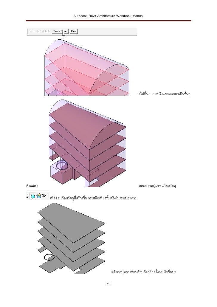 Autodesk Revit Architecture Workbook Manual                                                                           จะได...