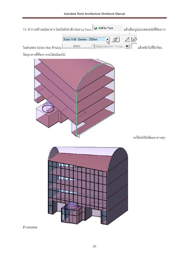 Autodesk Revit Architecture Workbook Manual13. ทาการสร้างผนังอาคาร โดยไปยังคาสัง Wall by Face                             ...