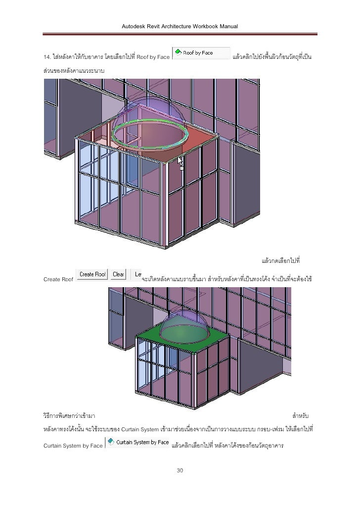 Autodesk Revit Architecture Workbook Manual14. ใส่หลังคาให้กับอาคาร โดยเลือกไปที่ Roof by Face                            ...