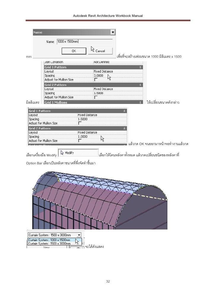 Autodesk Revit Architecture Workbook Manualmm                                                            เพื่อที่จะสร้างเฟ...