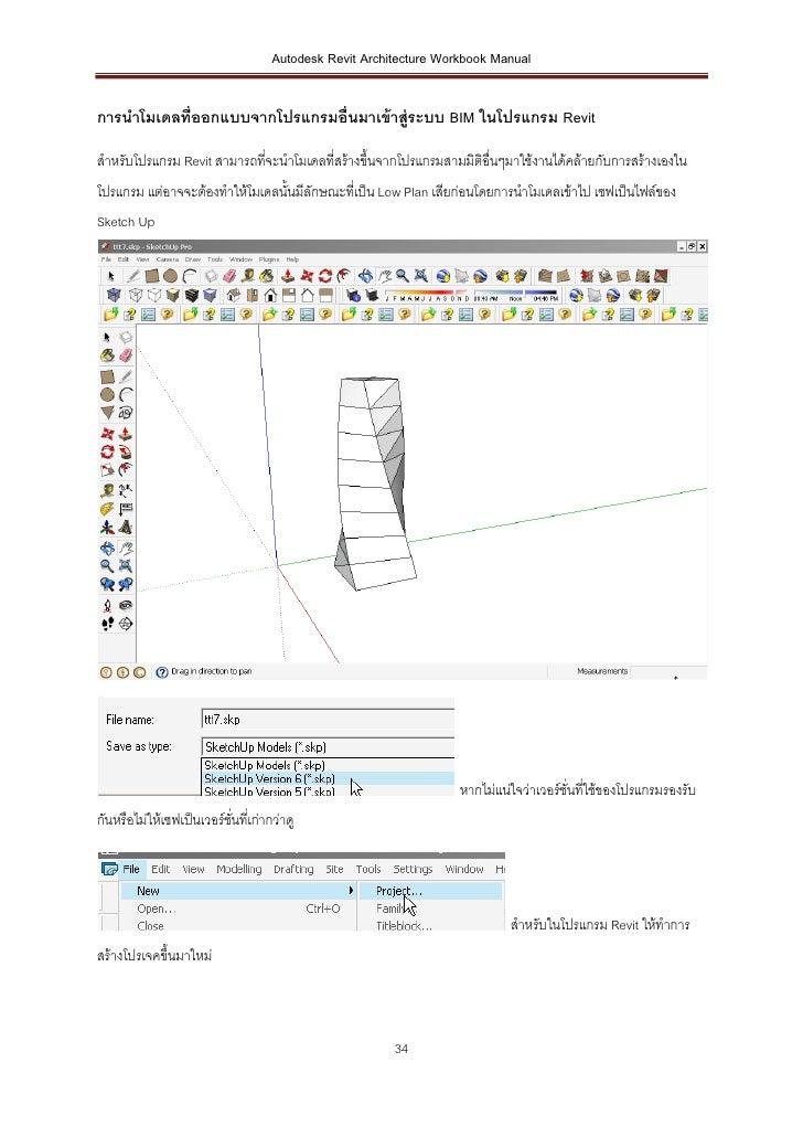 Autodesk Revit Architecture Workbook Manualการนาโมเดลที่ออกแบบจากโปรแกรมอื่นมาเข้ าสู่ระบบ BIM ในโปรแกรม Revitสาหรับโปรแกร...