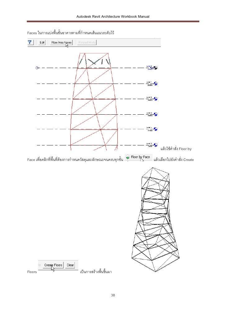 Autodesk Revit Architecture Workbook ManualFaces ในการแบ่งพื้นชั้นอาคารตามทีกาหนดเส้นแนวระดับไว้                          ...