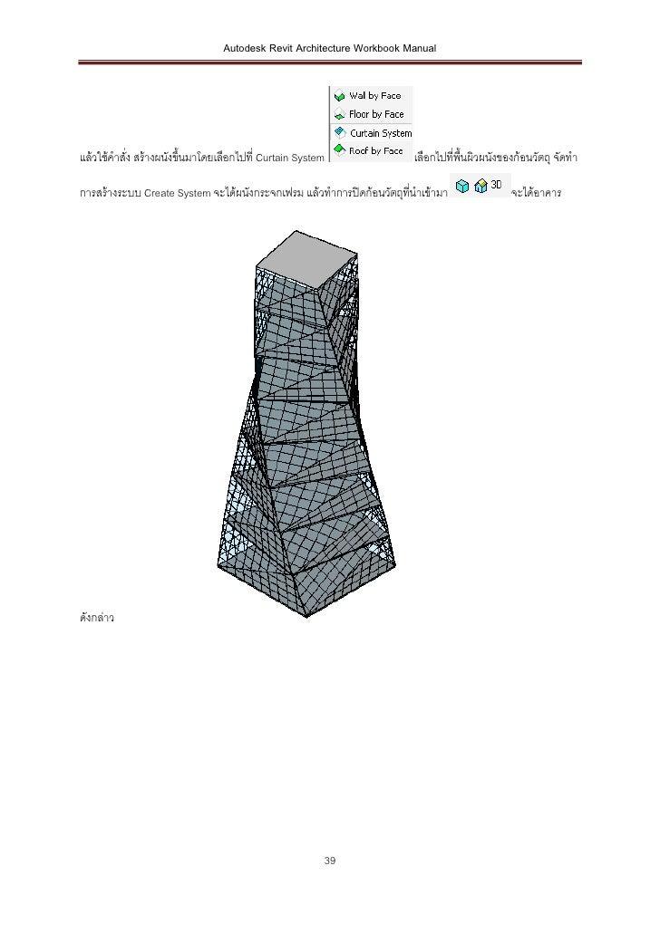 Autodesk Revit Architecture Workbook Manualแล้วใช้คาสั่ง สร้างผนังขึ้นมาโดยเลือกไปที่ Curtain System              เลือกไปท...