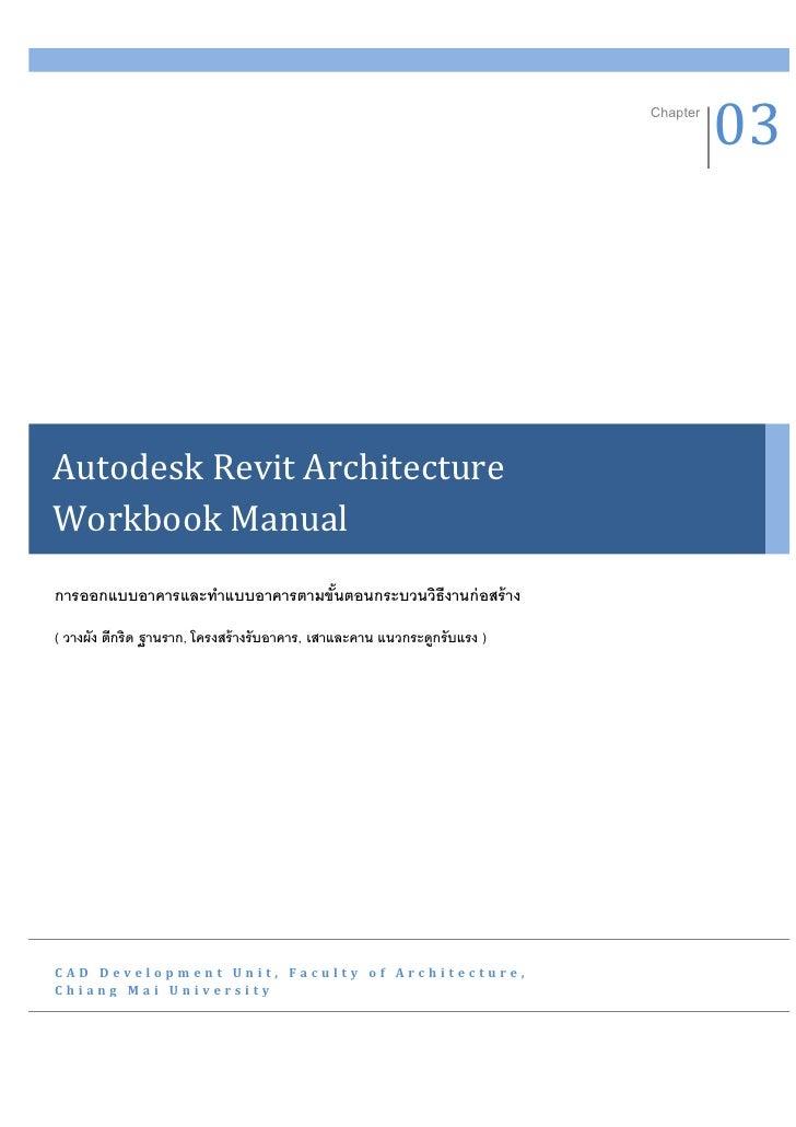 Chapter                                                                                    03Autodesk Revit ArchitectureWo...