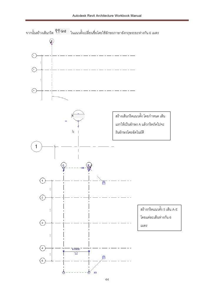 Autodesk Revit Architecture Workbook Manualจากนั้นสร้างเส้นกริด   ในแนวตังเปลี่ยนชื่อโดยใช้อักษรภาษาอังกฤษระยะห่างกัน 6 เม...